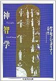 神智学 (ちくま学芸文庫)