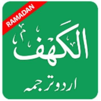 Amazon com: Surah Kahf Urdu Translation: Appstore for Android