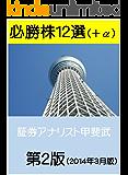 証券アナリスト甲斐武の必勝株12選