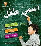 اسمي طفل (Arabic Edition)