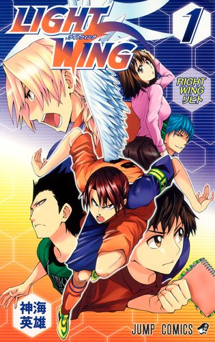 LIGHT WING 1 (ジャンプコミックス)