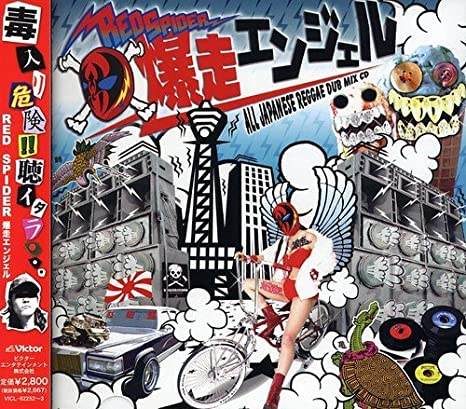 RED SPIDER: ALL JAPANESE REGGAE DUB MIX CD / VARIO - RED
