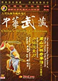 (Out of print) Boxing Skill Book Series of Songshan Shaolin meteor broadsword by Wu Nanfang DVD - No.105