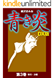 青き炎 DX版 3