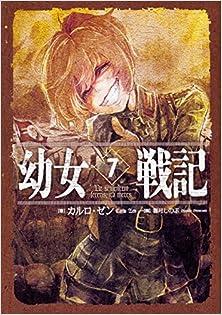 [カルロ・ゼン] 幼女戦記 第01-07巻