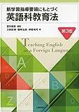 新学習指導要領にもとづく英語科教育法 第3版