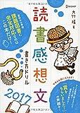 読書感想文書き方ドリル2017