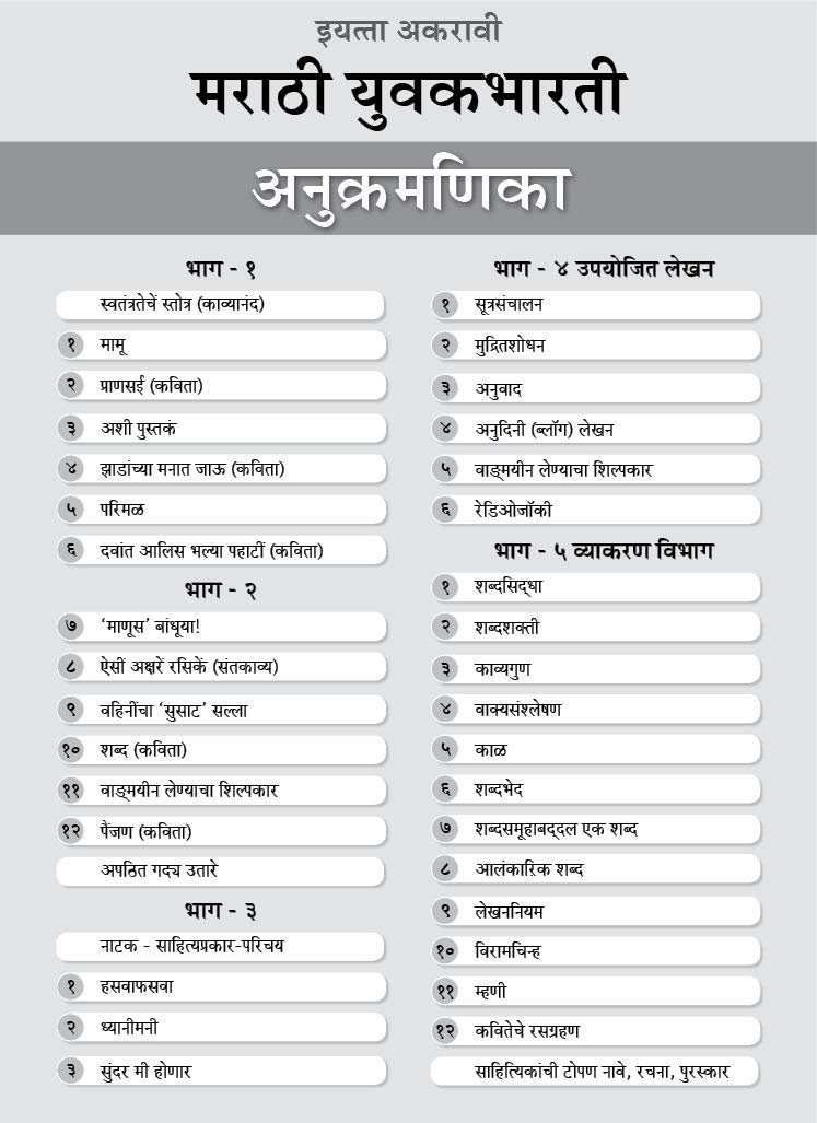 Std 11th Marathi Yuvakbharati Notes Book Maharashtra Board
