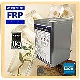 標本 / 封入 / アクセサリー製作に! 【FRP 透明 注型用樹脂1kg 】 小分けでどうぞ! 標本 / 昆虫 / 花 / 貝 / 魚類などの封入やアクセサリー製作、電気部品に最適