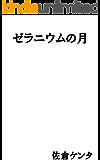 ゼラニウムの月(BLアダルト文庫)