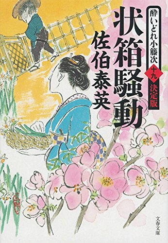 状箱騒動 酔いどれ小籐次(十九)決定版 (文春文庫)