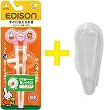 【Amazon.co.jp限定】 エジソン(EDISON) エジソンのお箸 ミッフィー ピンク&専用ケース