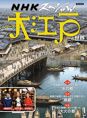 NHKスペシャル シリーズ 大江戸の世界 (洋泉社MOOK NHKスペシャルシリーズ)