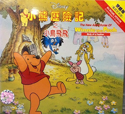 WALT DISNEY CLASSICS THE NEW ADVENTURES OF WINNIE THE POOH BIRDS OF A FEATHER IN CANTONESE & ENGLISH (IMPORTED FROM HONG KONG)