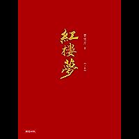 紅樓夢(上冊) (Traditional Chinese Edition)