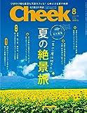 Cheek(チーク)2018年 8月号