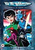 Yu Yu Hakusho: Volume 5 - The Beasts Of Maze Castle [DVD] [2002] [Region 1] [NTSC] by Justin Cook