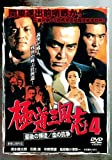 Japanese Movie - Gokudo Sangokushi 4 Saigo No Bakuto / Chi No Koso [Japan DVD] LCDV-71312
