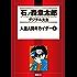 人造人間キカイダー(4) (石ノ森章太郎デジタル大全)
