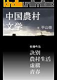 中国農村文学