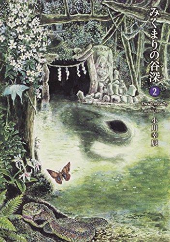 みくまりの谷深 2巻 (ハルタコミックス)