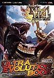 カプコン公認 モンスターハンター4 ULTRA EVOLUTION BOOK ウルトラエボリューションブック (Vジャンプブックス )