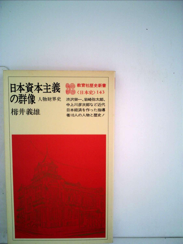 日本資本主義の群像―人物財界史 ...