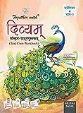 Together With Divyam Sanskrit TB - 8