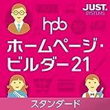 ホームページ・ビルダー21 スタンダード 通常版 ダウンロード版