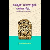 தமிழர் வரலாறும் பண்பாடும் (ஆராய்ச்சிக் கட்டுரைகள்): Thamizhar Varalaarum Panpaadum (Aaraytchi Katturaigal) (Tamil Edition)