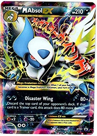 RARE ABSOL EX POKEMON TRADING CARD GAME EN LIGNE ptcgo Digital Card XY62 difficile à trouver.