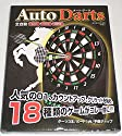 Auto Darts オートダーツ ボイス サウンド 自動計算 ダーツの商品画像