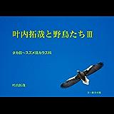 叶内拓哉と野鳥たちIII(タカ目~スズメ目カラス科)