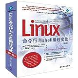 Linux命令行与shell编程实战(第4版)