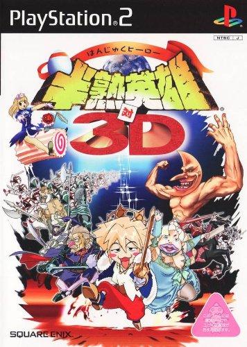 Hanjuku Eiyuu Tai 3D: Soft Boiled Egg Monster Hero [Japan Import]