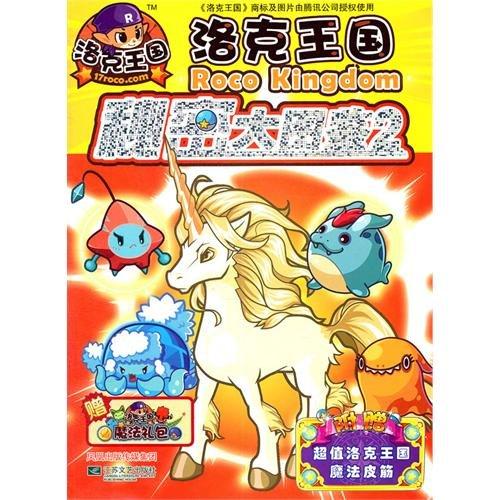 Illustrated Handbook Of Secrets In Roco Kingdom 2 With Roco