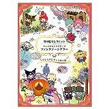 Coloring book selection Sanrio Sanriofantasytheater B 5 Sizes 290441001 Showa note