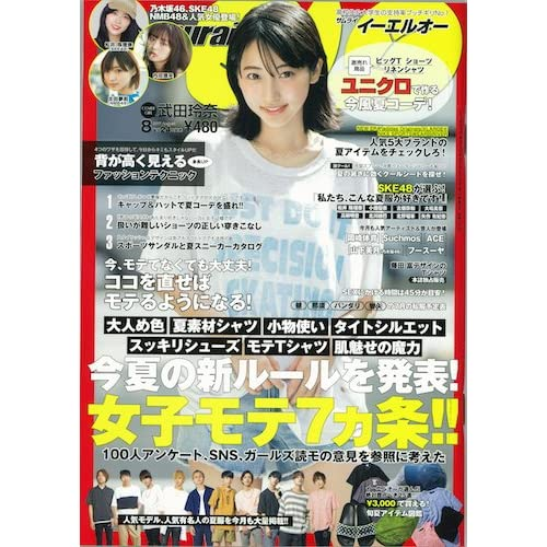 Samurai ELO 2017年8月号 表紙画像