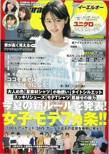 Samurai ELO(サムライイーエル 2017年8月号