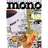 モノマガジン 2017年11/2号 小さい表紙画像