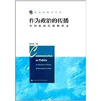 作为政治的传播:中国新闻传播解释史