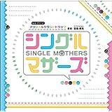 シングルマザーズ オリジナルサウンドトラック