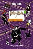 貸本版 伊賀の影丸 3 闇一族の巻 限定版BOX (復刻名作漫画シリーズ)