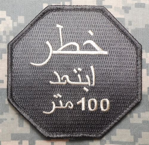 Super Patch STAY BACK 100 METERS OR BE SHOT ARABIC ARMY ISIS INFIDEL ACU LIGHT VELCRO PATCH by I.E.Y. online-store