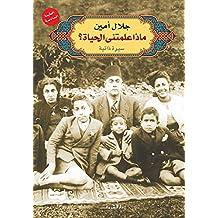 ماذا علمتني الحياة (Arabic Edition)