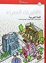 Al-qutayrat al-hamra B2. Langue arabe par Aguilar Cobos