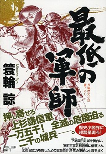 最低の軍師 (祥伝社文庫)