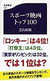 スポーツ映画トップ100 (文春新書)
