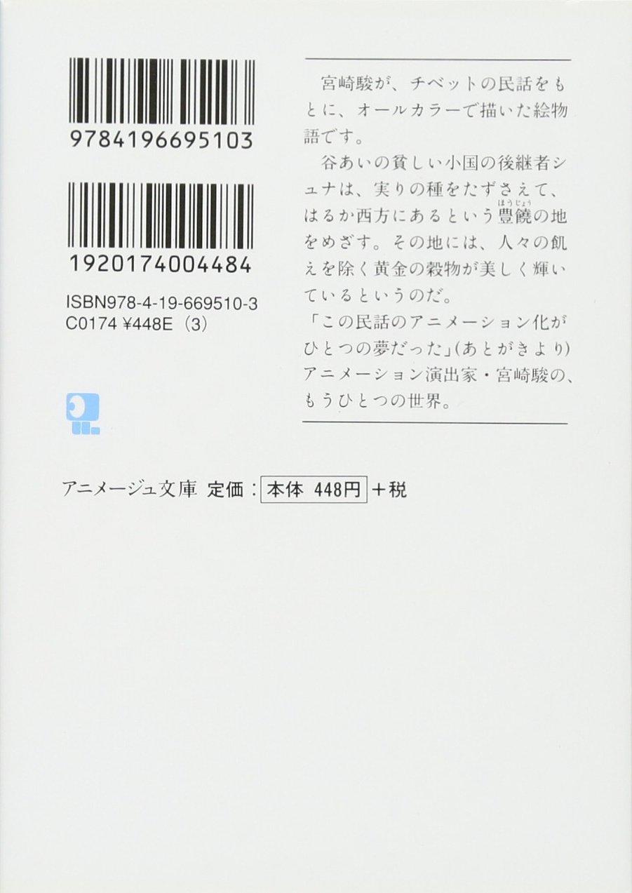 The journey of shuna english and japanese edition hayao miyazaki the journey of shuna english and japanese edition hayao miyazaki 9784196695103 amazon books fandeluxe Choice Image