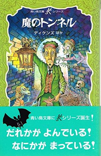 魔のトンネル (講談社 青い鳥文庫―Kシリーズ)